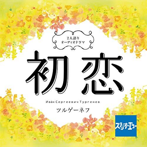 『初恋』のカバーアート