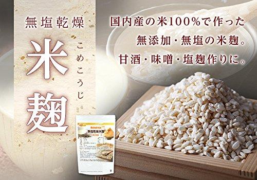 ニチガ『無塩乾燥米麹(国産米)』