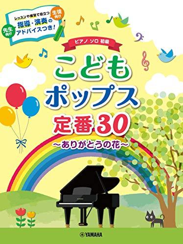 ピアノソロ こどもポップス定番30~ありがとうの花の詳細を見る
