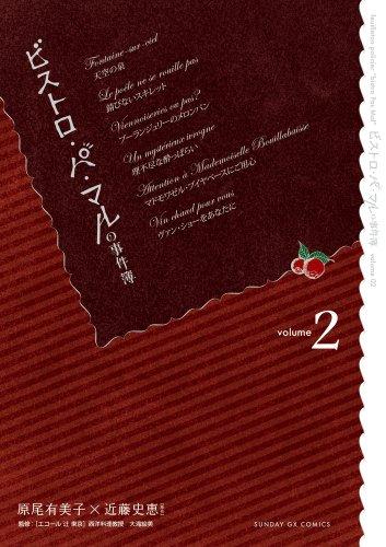 ビストロ・パ・マルの事件簿 2 (サンデーGXコミックス)の詳細を見る