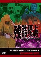 残酷頂上決戦 [DVD]