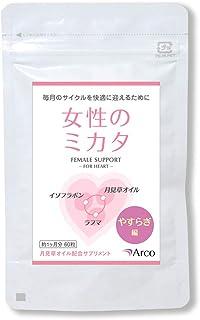 月見草オイルサプリメント PMS 「女性のミカタ~やすらぎ編~」
