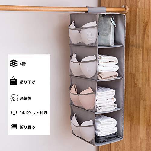 吊り下げ収納 クローゼット 衣類ラック YISUYA ポケット付き 4段 大容量 多機能 衣類収納 下着収納 折りたたみ 水洗い 取り付け簡単 (グレー)