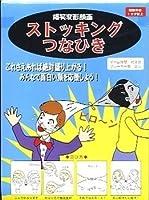 ストッキングつなひき (2人用)