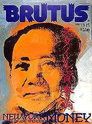 BRUTUS (ブルータス) 1988年 1月1・15日号 スタイル資本論