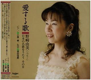 愛する歌 野崎由美~日本の名歌をうたう~そのII