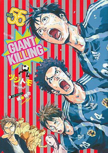 [画像:GIANT KILLING(55) (モーニング KC)]