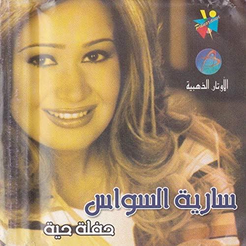 Saria Al Sawass