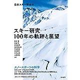 スキー研究 100年の軌跡と展望