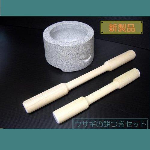 家庭用 ミニ餅つき道具、うさぎ杵セット