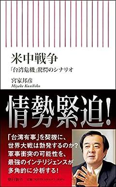 米中戦争 「台湾危機」驚愕のシナリオ (朝日新書)