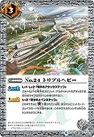 バトルスピリッツ BS39-063 No.24 トリプルヘビー (R レア) オールキラブースター神光の導き BSC34