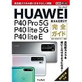 できるポケットHUAWEI P40 Pro 5G/P40 lite5G/P40 lite E 基本&活用ワザ 完全ガイド できるポケットシリーズ