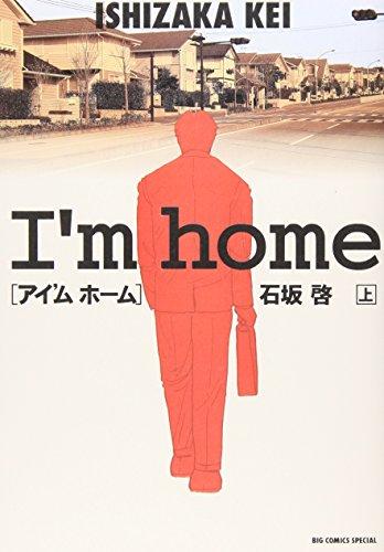 Aimu hōmu = I'm home