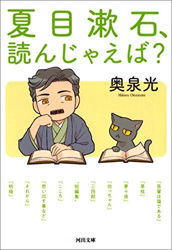 夏目漱石、読んじゃえば? (河出文庫)の詳細を見る