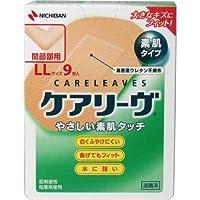 【ニチバン】ケアリーヴ LL 9枚 ×5個セット