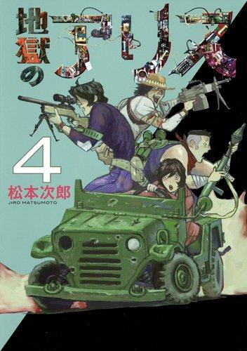 地獄のアリス 4 (愛蔵版コミックス)