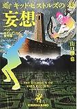 キッド・ピストルズの妄想: パンク=マザーグースの事件簿 (光文社文庫)