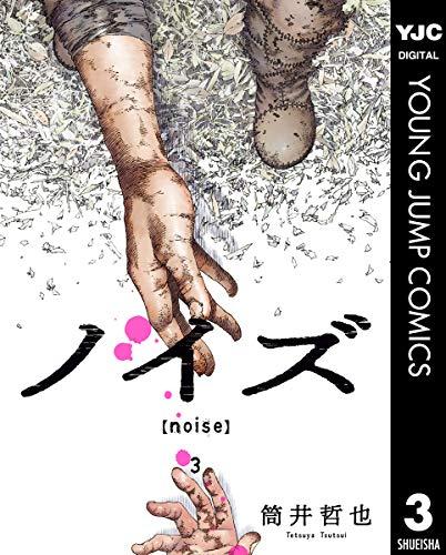 ノイズ【noise】 3 (ヤングジャンプコミックスDIGITAL)
