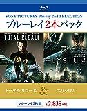 トータル・リコール/エリジウム[Blu-ray/ブルーレイ]