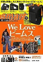 smart(スマート) 2020年 12 月号