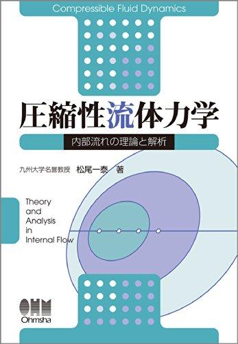 圧縮性流体力学―内部流れの理論と解析