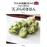 「てんぷら近藤」主人の やさしく教える天ぷらのきほん (おうちで作れる専門店の味)