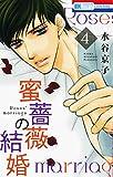 蜜薔薇の結婚 4 (花とゆめコミックス)