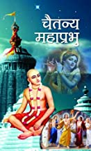 Chaitanya Mahaprabhu (Hindi)