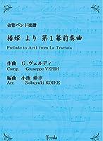 ティーダ出版 金管バンド譜 椿姫より 第1幕前奏曲 (ヴェルディ/小池伸幸)