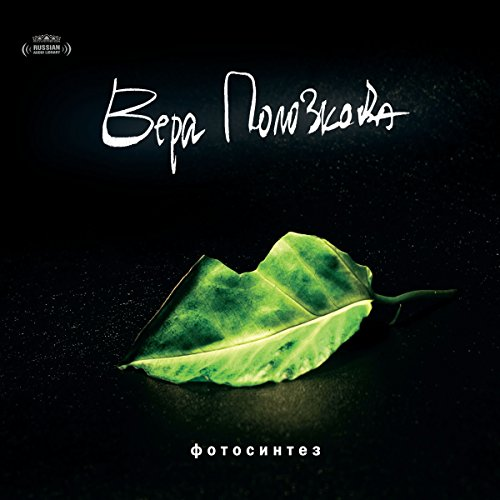 Photosynthesis cover art