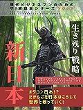 ニッポン生残り戦略 新日本 現代ビジネスマンのための ザ解説本シリーズ