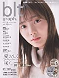 blt graph. vol.65 (B.L.T.MOOK 97号)