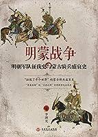 明蒙战争:明朝军队征伐史与蒙古骑兵盛衰史