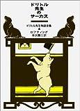 ドリトル先生のサーカス (ドリトル先生物語全集 4)