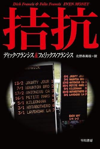 拮抗〔ハヤカワ・ミステリ文庫〕 (競馬シリーズ)