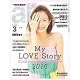 ar 2016年 03月号 [雑誌]
