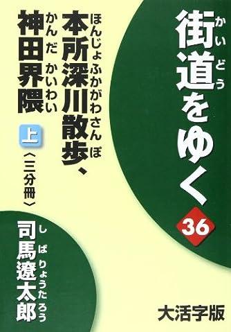 街道をゆく 36上 大活字版 (36)