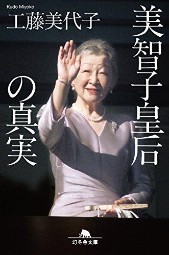 美智子皇后の真実 (幻冬舎文庫)