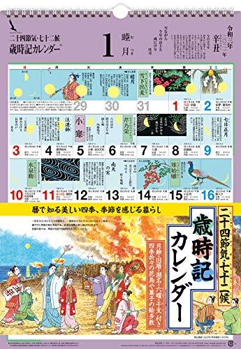 【2021年版・壁掛】シーガル 歳時記カレンダー 小 A3判