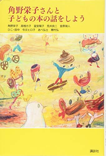 角野栄子さんと子どもの本の話をしよう