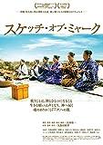 スケッチ・オブ・ミャーク[DVD]