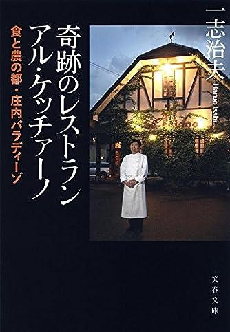 奇跡のレストラン アル・ケッチァーノ 食と農の都・庄内パラディーゾ (文春文庫)