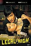 Legal High (Japanese TV Series, 3-DVD Set, All Region Version. W. English Sub)