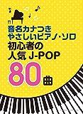 音名カナつきやさしいピアノ・ソロ 初心者の人気J-POP80曲
