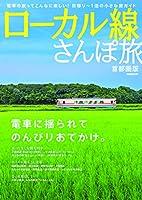 ローカル線さんぽ旅 首都圏版 (ぴあMOOK)