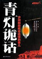QingDeng paradox: those strange strange country(Chinese Edition)