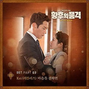 The Last Empress Pt. 3 (Original Television Soundtrack)