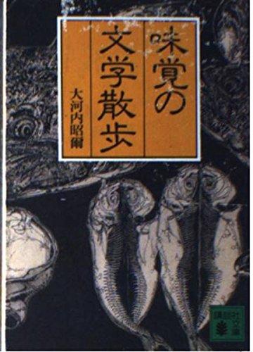 味覚の文学散歩 (講談社文庫 お 42-1)の詳細を見る