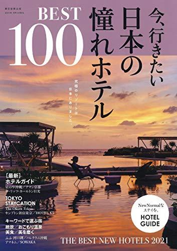 今、行きたい日本の憧れホテル BEST100【全国版】 (アサヒオリジナル)の詳細を見る